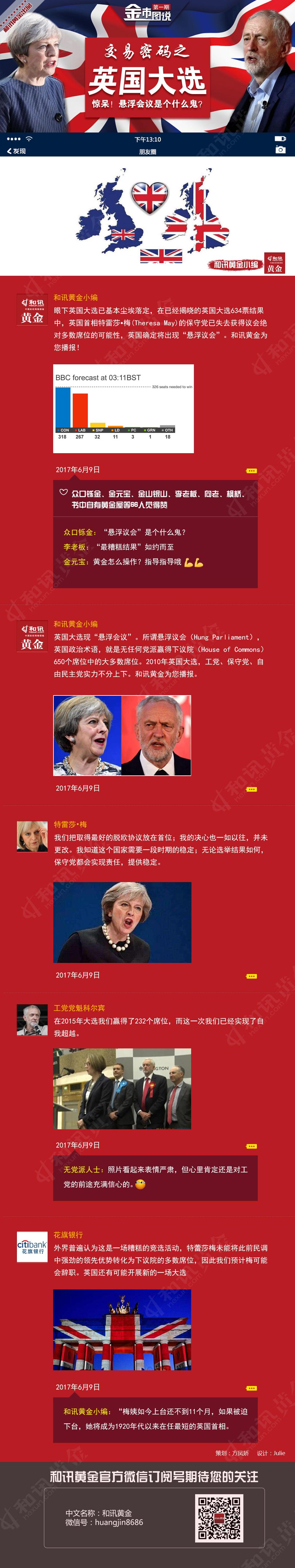 交易密码之英国大选 悬浮会议是个什么鬼