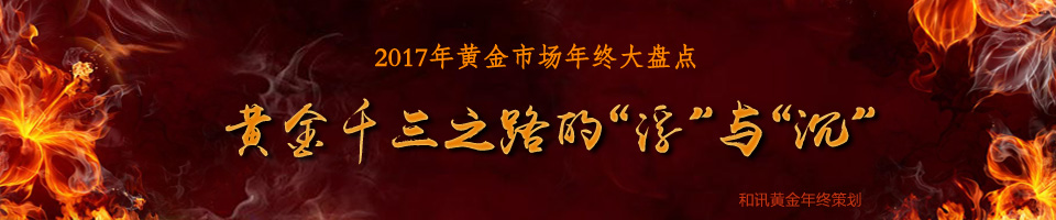 """2017年黄金市场年终大盘点――黄金千三之路的""""浮""""与""""沉""""-黄金频道-和讯网"""